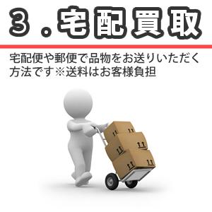 kaitori_plan_3