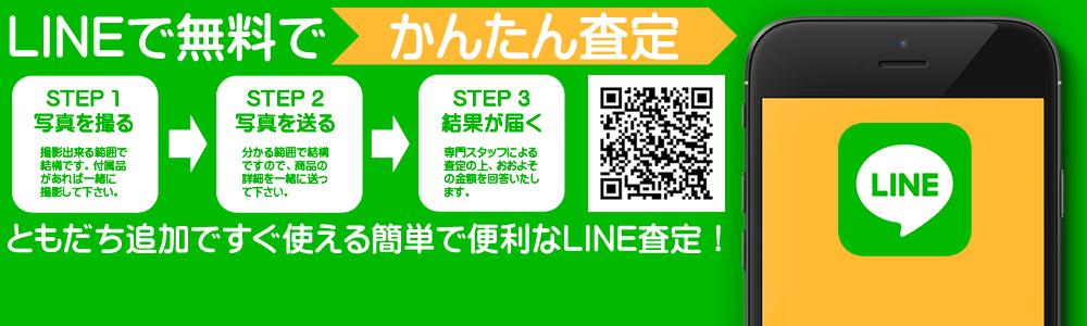 かんたん便利なLINE@査定
