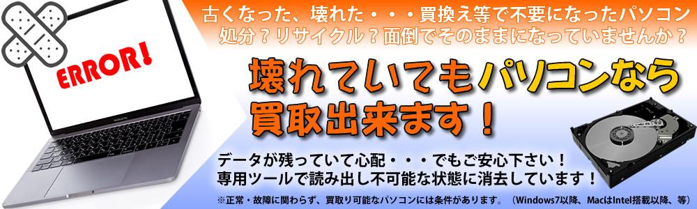 PCデジタル家電買取専門【DigiX】