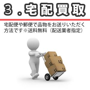 宅配買取 宅配便や郵便で品物をお送りいただく方法です。