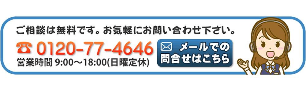 この画像には alt 属性が指定されておらず、ファイル名は toiawase_slide.png です