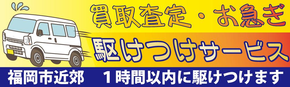 買取査定・お急ぎ駆けつけサービス!福岡市近郊1時間以内に駆けつけます!