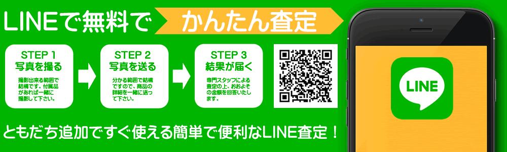 簡単LINE@査定